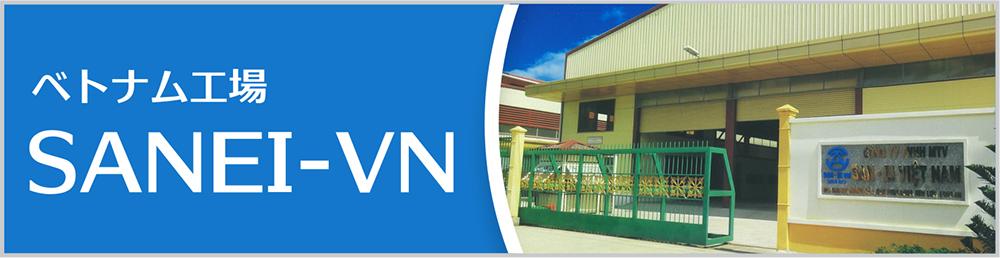 ベトナム工場 SANEI-VN